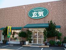 豊川で自然食品やサプリメント、ナチュラル&オーガニックの化粧品および雑貨を販売する玄気豊川店