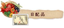 日配品/無農薬・無添加でつくった新鮮でな豆腐、納豆、野菜、くだもの、卵、肉、魚などを通販。