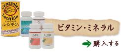 サプリメント/マルチビタミンミネラル、ビタミンB、ビタミンC、コエンザイムQ10、レシチン、酵素など、サプリメントを通販。