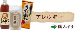 アレルギー/きびめん、あわめん、玄米パスタ、あわの味噌など、アレルギー素材を含まない無添加食材の通販。