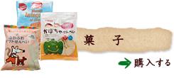 菓子/無添加のポテトチップス、かりんとう、クッキー、玄米キャンディー、ポンセン、雑穀バーなどを通販。