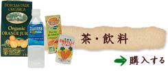飲料/自然素材から生まれたジュース、ミネラルウォーター、お茶、豆乳、甘酒などを通販。