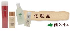 ナチュラル&オーガニック化粧品/ビーバンジョア、リマナチュラル、ロゴナ、ドクターハウシュカ、ナチュレル、エバメールなどを通販。