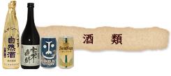 酒類/素材と酵母だけで生まれる安全で美味しい自然酒、自然農法ワイン、オーガニックビールなどを通販。