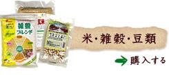 米、雑穀、豆類/無農薬と有機農法にこだわってつくられた玄米、穀類、豆類、小麦粉、ごまなどを通販。